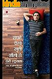 Sapne Dekho Khuli Aankhon Se: Uddham Ki Duniya Ka Ek Safarnaama  (Hindi)