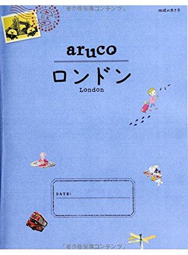 6 地球の歩き方 aruco ロンドン 2014~2015 (地球の歩き方aruco)