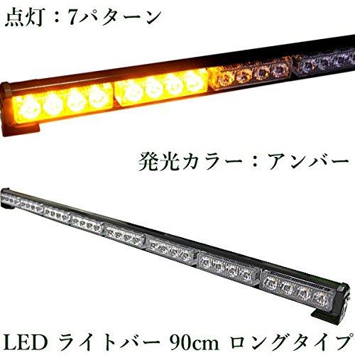 LED ライトバー 90cm ロングタイプ アンバー 12V/24V兼用 シガーソケット 点灯7パターン 作業灯/警告灯/非常灯/パトランプ B0799MDQ53