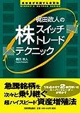 梶田政人の株「スイッチトレード」テクニック (成功者が実践する投資法 WINNER'S METHOD SERIES)