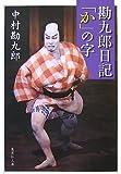 勘九郎日記「か」の字 (集英社文庫)