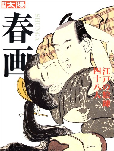 The Shunga (Japanese Edition)
