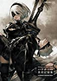 NieR:Automata World Guide Art Collection ニーア オートマタ 美術記録集 ≪廃墟都市調査報告書≫ (SE-MOOK) [JAPANESE EDITION Game Book ]
