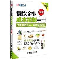中经智库餐饮企业成功经营与管理系列:餐饮企业成本控制手册(图解版)