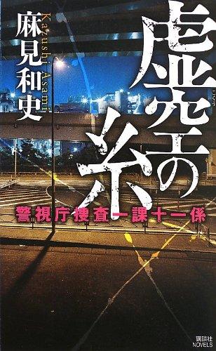虚空の糸 警視庁捜査一課十一係 (講談社ノベルス)