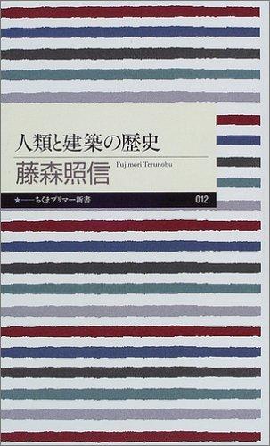 人類と建築の歴史 (ちくまプリマー新書)