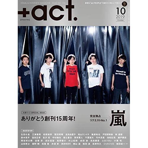 プラスアクト 2019年10月号 表紙画像