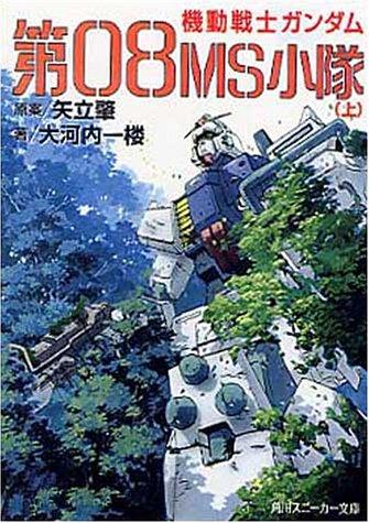 機動戦士ガンダム第08MS小隊〈上〉 (角川スニーカー文庫)