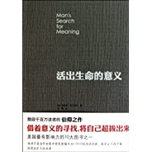Mans Search for Meaning (Chinese Edition)