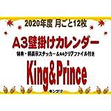 キンプリKing&Prince 2020年度 A3壁掛けカレンダー(20KC-01)