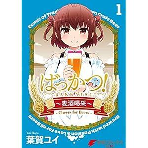 ばっかつ!~麦酒喝采~1 (電撃コミックスNEXT) [Kindle版]