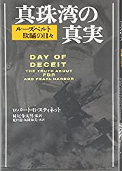 Day of Deceit: The Truth about FDR and Pearl Harbor, 2000 [In Japanese Language]