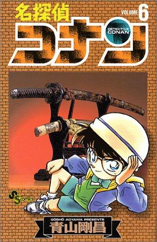 名探偵コナン (Volume6) (少年サンデーコミックス)