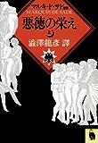 悪徳の栄え 上 (河出文庫)
