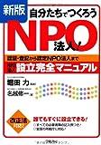 新版 自分たちでつくろうNPO法人!