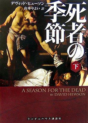 死者の季節 下巻 (ランダムハウス講談社文庫)