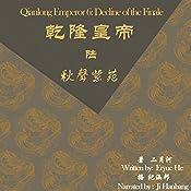 乾隆皇帝 6:秋声紫苑 - 乾隆皇帝 6:秋聲紫苑 [Qianlong Emperor 6: Decline and Fall] |  二月河 - 二月河 - Eryue He