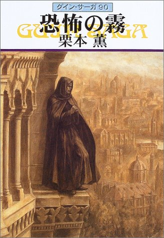 恐怖の霧―グイン・サーガ〈90〉 (ハヤカワ文庫JA)
