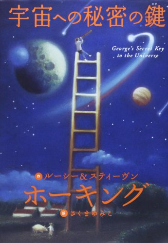 George's Secret Key to the Universe (Japanese Edition)