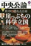 中央公論 2019年 10 月号 [雑誌]