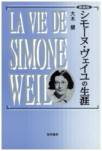 シモーヌ・ヴェイユの生涯