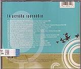 Aggelos Dionysiou - 14 Megala tragoudia