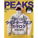 PEAKS 2018年11月号