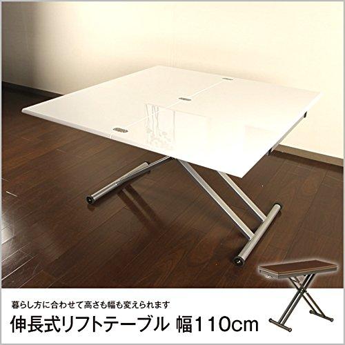 伸長式昇降テーブル 伸長式リフトテーブル 幅110cm 降式テーブル 伸長/WAL B01LWX78KH WAL