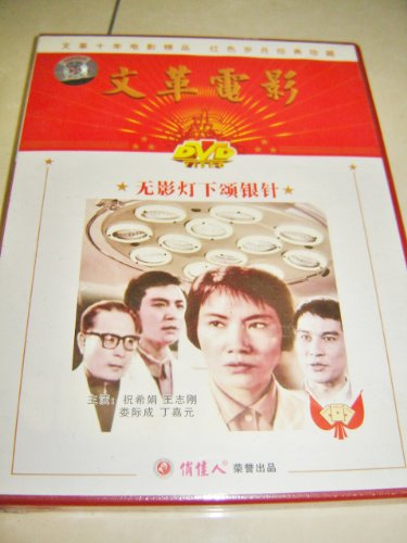 Wu Yin Deng Xia Song Yin Zhen / Song Of Acupuncture Treatment / Chinese Classic Movies