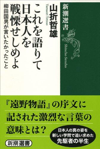 これを語りて日本人を戦慄せしめよ: 柳田国男が言いたかったこと (新潮選書)