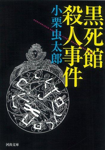 黒死館殺人事件 (河出文庫)