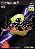 Onimusha 2 [Japan Import]