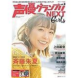声優グランプリ NEXT Girls Vol.3