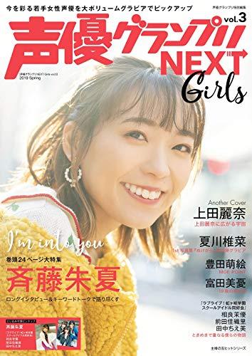 声優グランプリ NEXT Girls Vol.3 画像 A