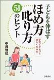 子どもを伸ばすほめ方叱り方51のヒント―子育てがもっと楽しくなる本