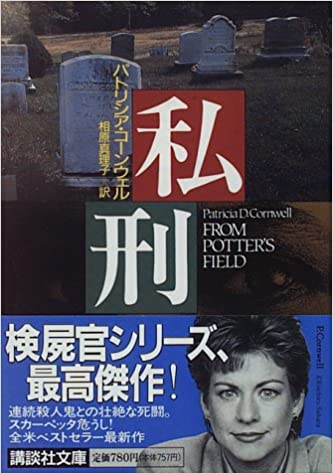 私刑 (講談社文庫) | パトリシア...