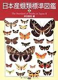 日本産蛾類標準図鑑2