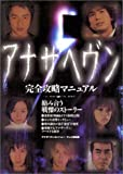 Another Heaven full manual capture (2000) ISBN: 4048532103 [Japanese Import]