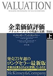 企業価値評価 第6版[上]―――バリュエーションの理論と実践の書影