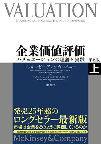 企業価値評価 第6版[上]―――バリュエーションの理論と実践
