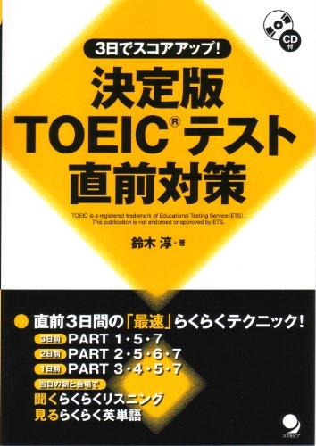 Ketteiban TOEIC tesuto chokuzen taisaku = The Quickest Preparation for the TOEIC Test : 3ka de sukoa appu