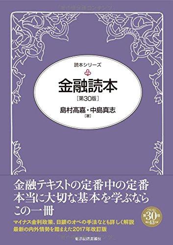 金融読本(第30版) (読本シリーズ)