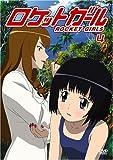 ロケットガール  4 [DVD]