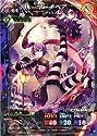 ロード オブ ヴァーミリオン/魔種【LoV4.2】016 C マーチヘア