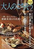 大人のごちそう名古屋 2016 一期一会にしたくない感動美食との出逢い (ゲインムック)