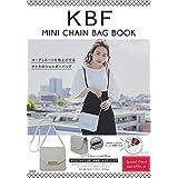 2017 MINI CHAIN BAG BOOK ミニサイズ ショルダーバッグ