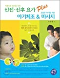 Prenatal, postpartum yoga for beautiful mom Plus baby gymnastics and massage for a healthy baby (Korean edition)
