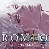 ドラマCD「ROMEO」