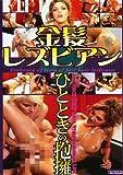 金髪レズビアンひとときの抱擁/エンパイヤーピクチャーズ [DVD]