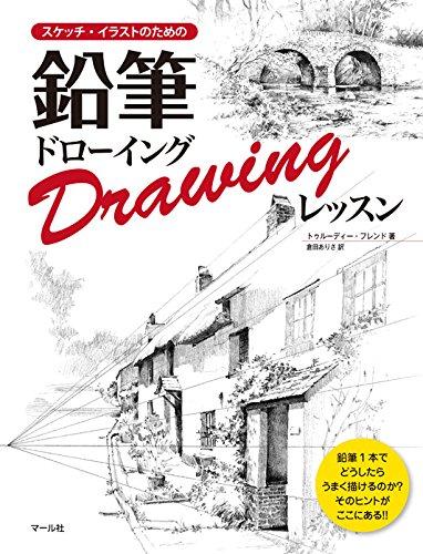 鉛筆ドローイングレッスン:スケッチ・イラストのための